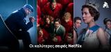 Οι καλύτερες Netflix σειρές που αξίζουν να δεις το 2021