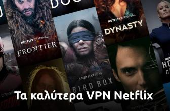 Τα καλύτερα Netflix VPN στο διαδίκτυο