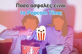 Πόσο ασφαλές είναι το Popcorn Time το 2020;