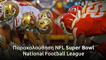 Παρακολούθηση NFL Super Bowl – National Football League
