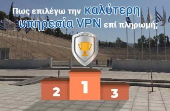Βρείτε την καλύτερη VPN του 2020 για τις ανάγκες σας