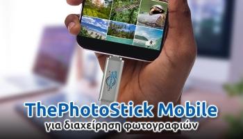 Αξιολόγηση: The PhotoStick Mobile για εύκολη αποθήκευση των φωτογραφιών σας από το κινητό