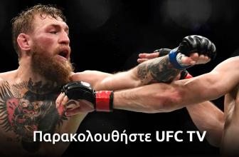 Παρακολουθήστε UFC TV