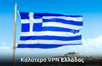 Τα καλύτερα τοπικά VPN Ελλάδα