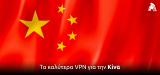 Τα καλύτερα VPN για την Κίνα το 2021