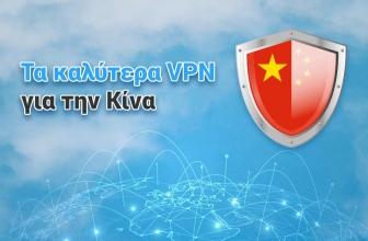 Τα καλύτερα VPN για την Κίνα το 2020