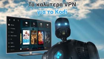 VPN Kodi: Ελληνικά κανάλια και ραδιόφωνο το 2021