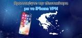 Προστατέψτε την ιδιωτικότητα σας με το καλύτερο iPhone VPN