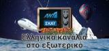 Πως θα δω ελληνικά κανάλια στο εξωτερικό